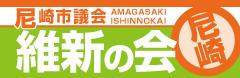 尼崎維新の会 尼崎市議会