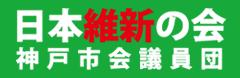 日本維新の会神戸市会議員団